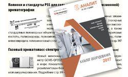Новый каталог АНАЛИТ 2017
