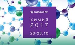 Международная выставка «Химия-2017»