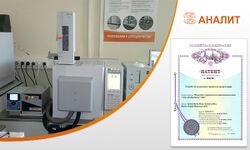 Выдан патент на новую разработку компании АНАЛИТ