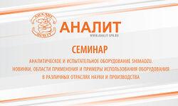 Видеоотчет с семинара АНАЛИТ- SHIMADZU