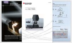 Компания Shimadzu выпустила буклет по АА-7000 на русском языке