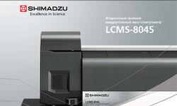 Компания Shimadzu выпустила два новых флаера