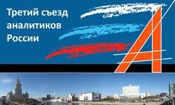 III Съезд аналитиков России