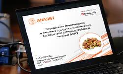Вебинар «Современные подходы к определению микотоксинов»