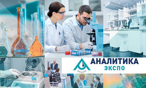 The 16th international exhibition «Analitika Expo 2018»