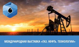 Международная выставка «Газ. Нефть. Технологии 2018»