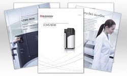 Вышла русскоязычная версия буклета о масс-спектрометре LCMS-9030