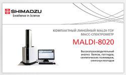 Вышла листовка MALDI-8020 на русском языке