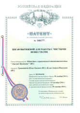 Патент № 100177 на промышленный образец чистого рабочего места (ЧРМ)