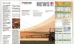 Вышел новый русскоязычный номер Shimadzu News