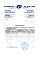 Благодарность от ЗАО «Канонфарма продакшн»
