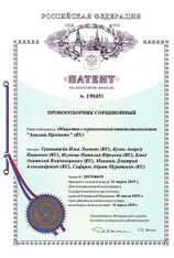 Патент № 190451 на пробоотборник сорбционный