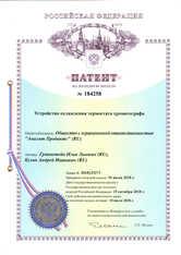 Патент № 184258 на устройство охлаждения термостата хроматографа